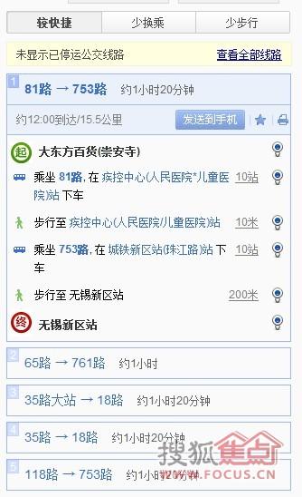 上海,南京,苏州均没有直达硕放机场的飞机. (具体详见第四章交通篇)