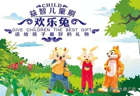 儿童益智剧《欢乐兔》来到太奥广场!免费抢票机会不要