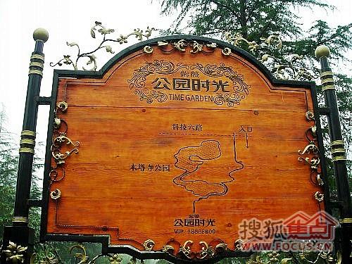 西安紫薇公园时光紫薇公园时光周边配套之木塔寺遗址