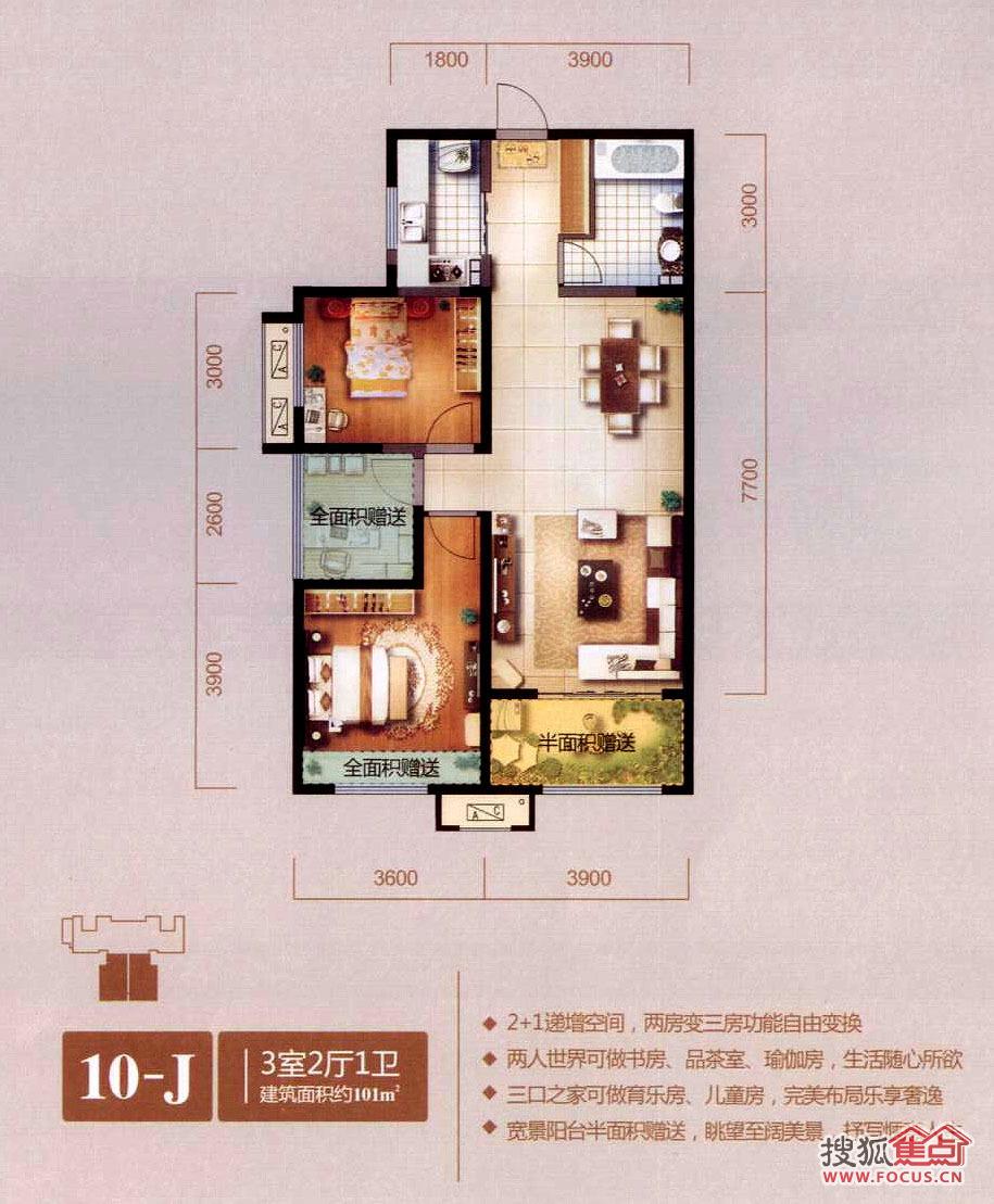 天朗大兴郡10-j户型图三室两厅一卫户型图