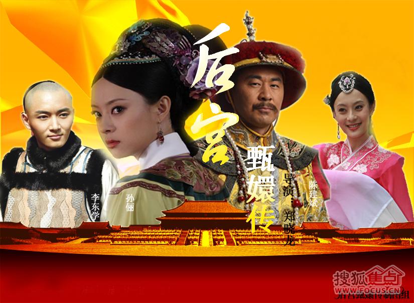 图:电视剧《后宫·甄嬛传》超美人物海报!