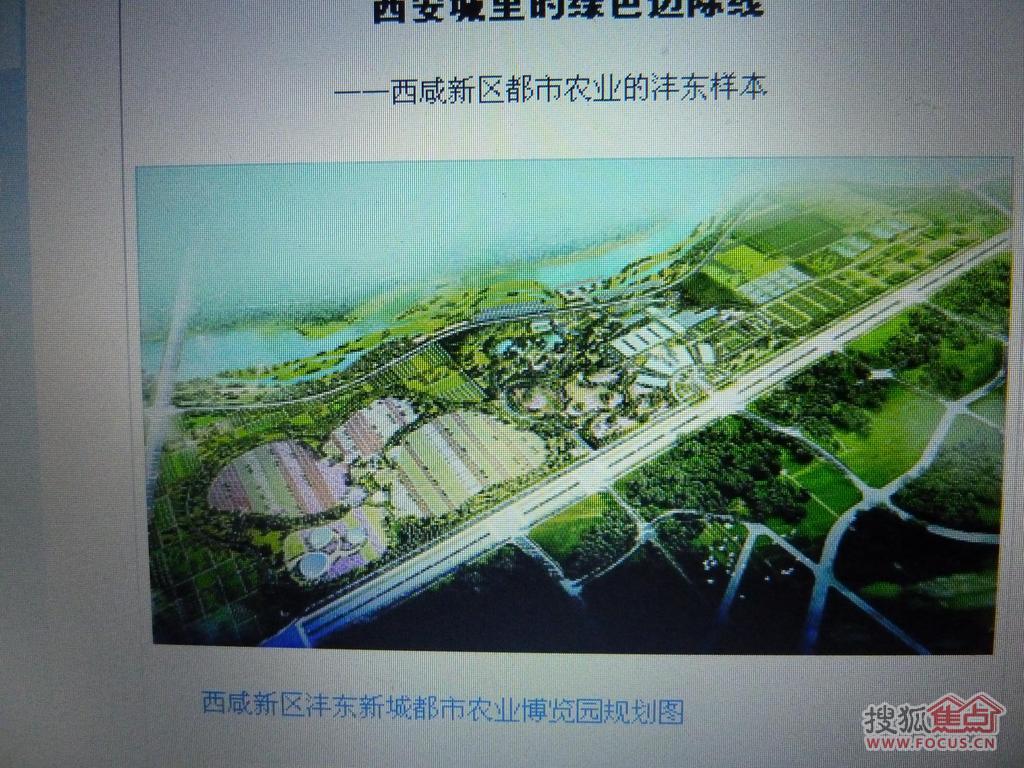 看西咸新区沣东新城都市农业规划图示