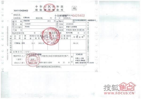 西安个人所得税完税证明图片