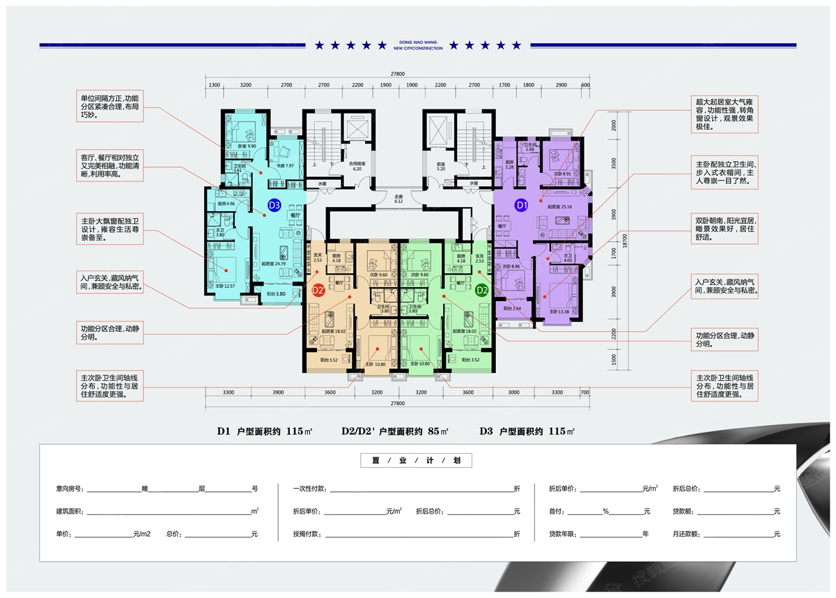 永康悦园房子结构图