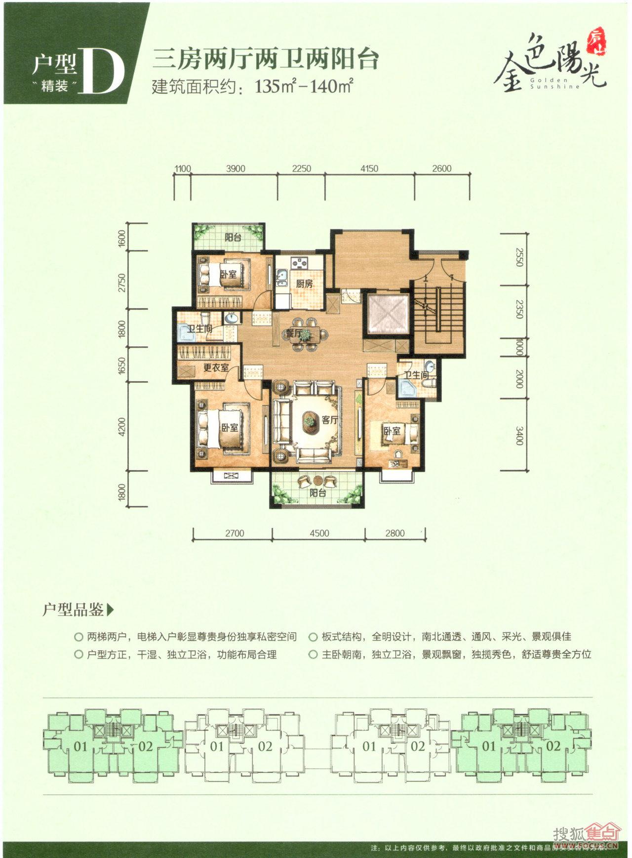 金色阳光图片-金色阳光户型图-厦门搜狐焦点网;