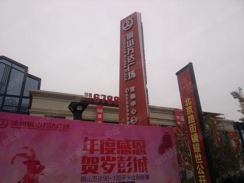徐州铜山万达广场效果图