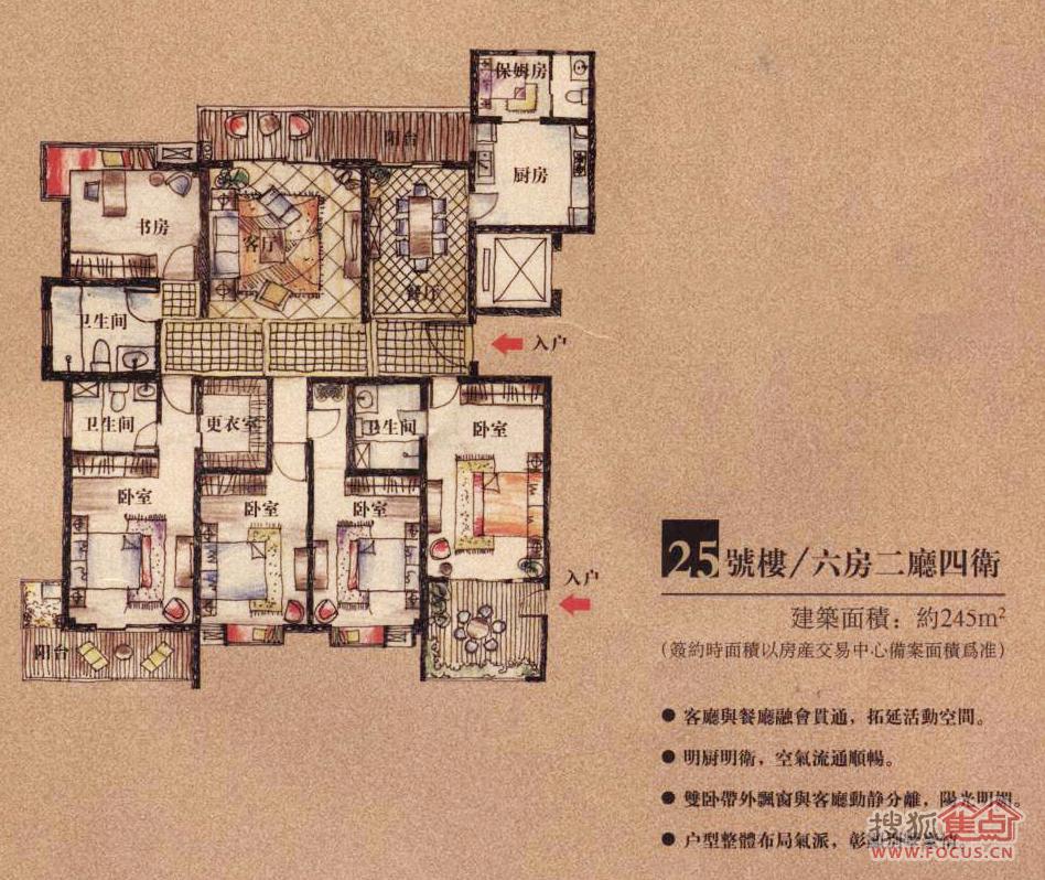 图片: 25号楼245平米户型……-公园道一号-盐城搜狐