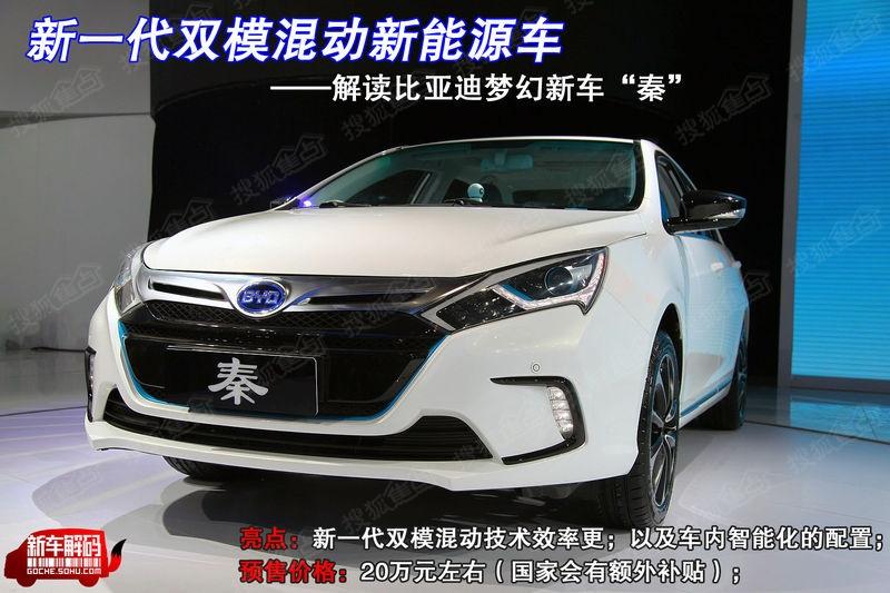 比亚迪新能源车(资料图)-新能源车免征购置税已半月 扬州车主并不 高清图片