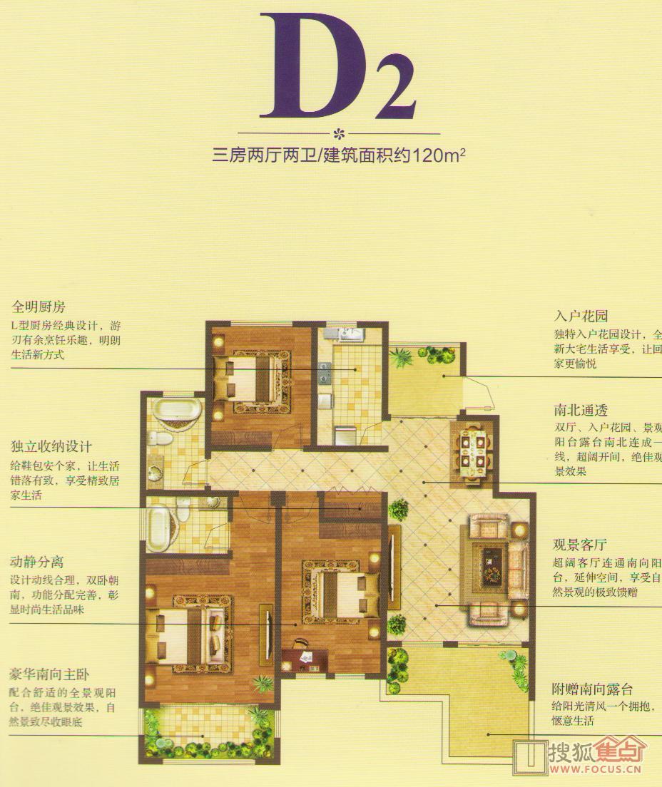 三室两厅两卫户型