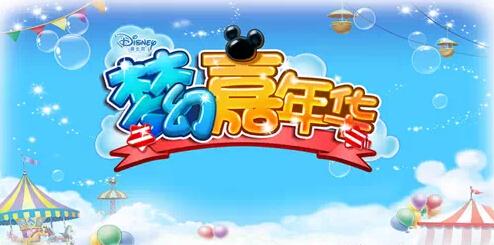 梦幻游乐园,趣味diy……带你开启梦幻之旅!