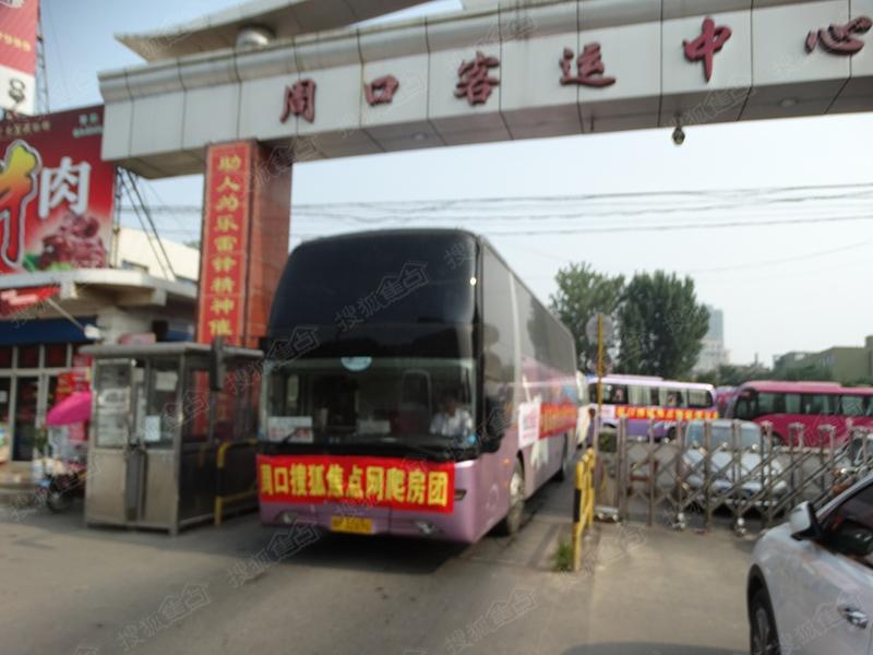 搜狐焦点夏季大型看房团,两辆大巴车从周口中心汽车站出发