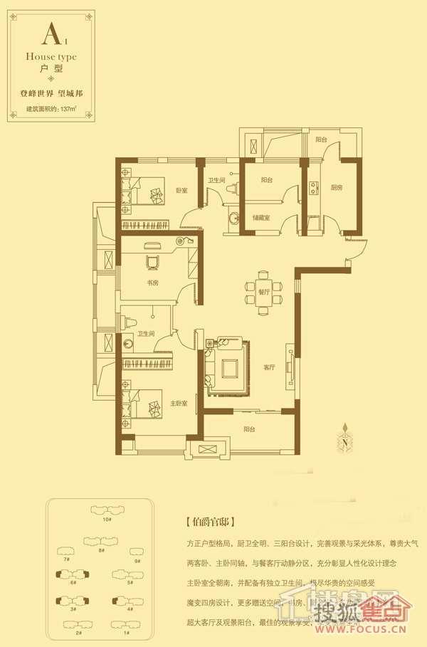 137平三室装修设计效果图   案例介绍: 小区名称:建业贰号城邦 户型