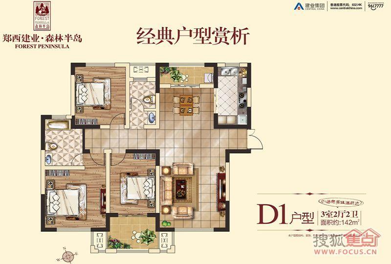 郑西建业森林半岛-上街建业森林半岛 三室两厅.